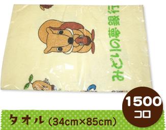 タオル(34cm×85cm) 1500コロ