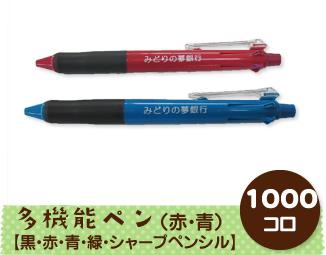 多機能ペン(赤・青)【黒・赤・青・緑・シャープペンシル】 1000コロ